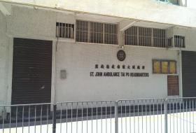 大埔訓練中心/支隊總部