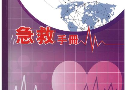 First Aid Manual  (Chinese edition)