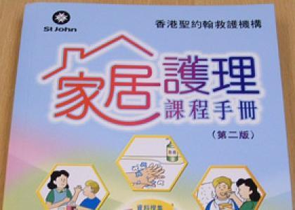 家居護理課程手冊(第二版)(中文版)
